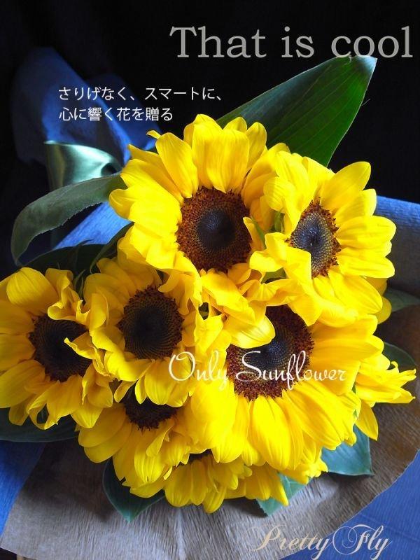 画像5: 【一種の花で束ねるシンプルブーケ】OnlySunflower〜ひまわりの花束