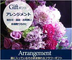 アレンジメント・ギフトブーケ全国発送
