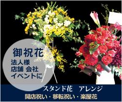 開店祝い・スタンド花・イベント花