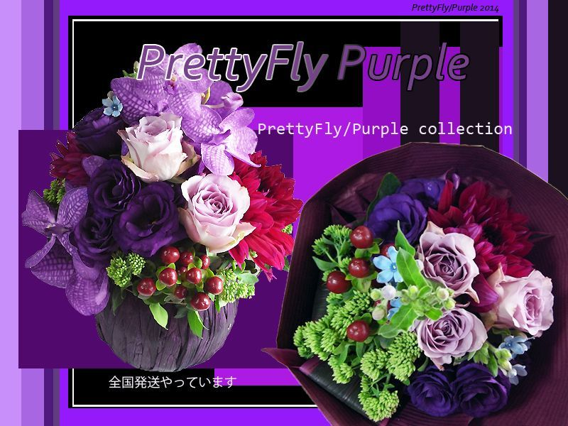 紫のバラコレクション 花言葉は高貴、尊敬