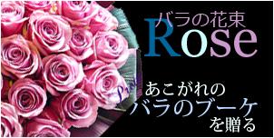 バラの花束特集~プレゼントにあこがれのバラギフト