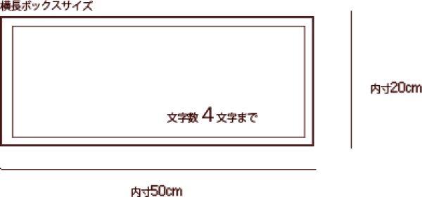 画像5: 【特注オーダーメイド】ボックスフラワー4文字まで(ひらがな・カナ・英数字)宅配便不可