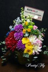 イベント用オーダー楽屋花〜色をたくさんつかったアレンジメント