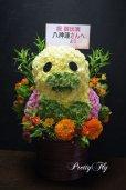 画像1: イベント用オーダー楽屋花〜キャラクターアレンジメント (1)