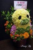 画像2: イベント用オーダー楽屋花〜キャラクターアレンジメント (2)